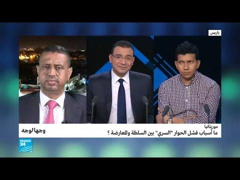 موريتانيا.. ما أسباب فشل الحوار -السري- بين السلطة والمعارضة؟  - نشر قبل 3 ساعة