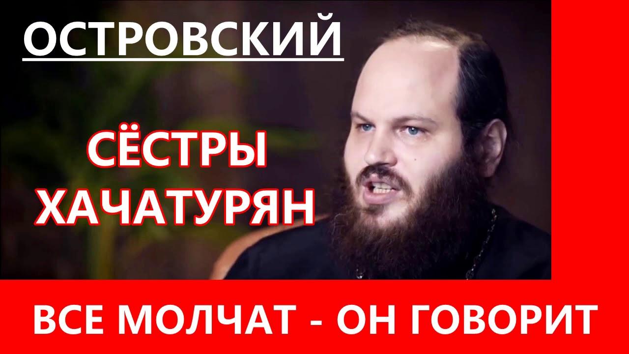 Павел Островский: В защиту сестёр Хачатурян (больше - в комментариях к видео)