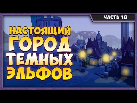 MMORPG Tycoon 2 НАСТОЯЩИЙ Город темных эльфов