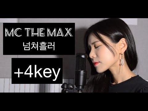 엠씨더맥스 MC THE MAX - 넘쳐흘러 커버 - +4key COVER BY NIDA