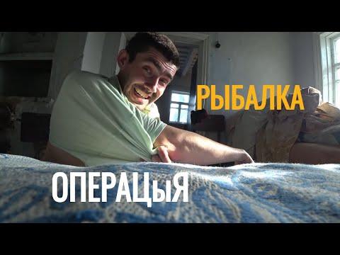 VLOG  ОПЕРАЦИЯ РЫБАЛКА ПОЙМАЛ...