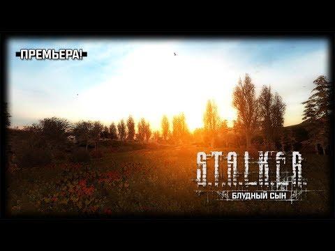 S.T.A.L.K.E.R.: Блудный сын - ПРЕМЬЕРА! 🆕 Stream #1