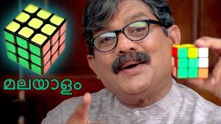How To Solve A Rubik's Cube In Malayalam