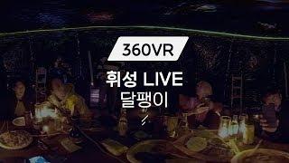 [360VR] 달팽이 - 휘성 라이브 (원곡: 패닉) / 우주를 줄게