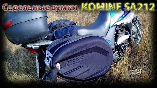 KOMINE SA212 Седельные Сумки Для Мотоцикла   Распаковка