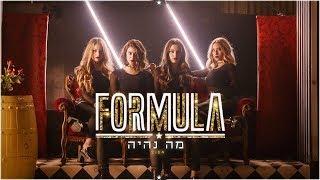 פורמולה - מה נהיה | FORMULA | Roberto
