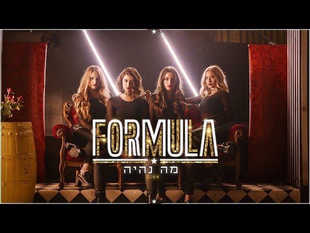 פורמולה - מה נהיה | FORMULA (רוברטו & NMC)