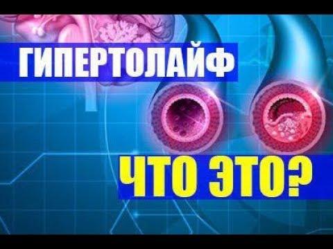 ГИПЕРТОЛАЙФ — Цена в аптеках, отзывы, купить за 147 р