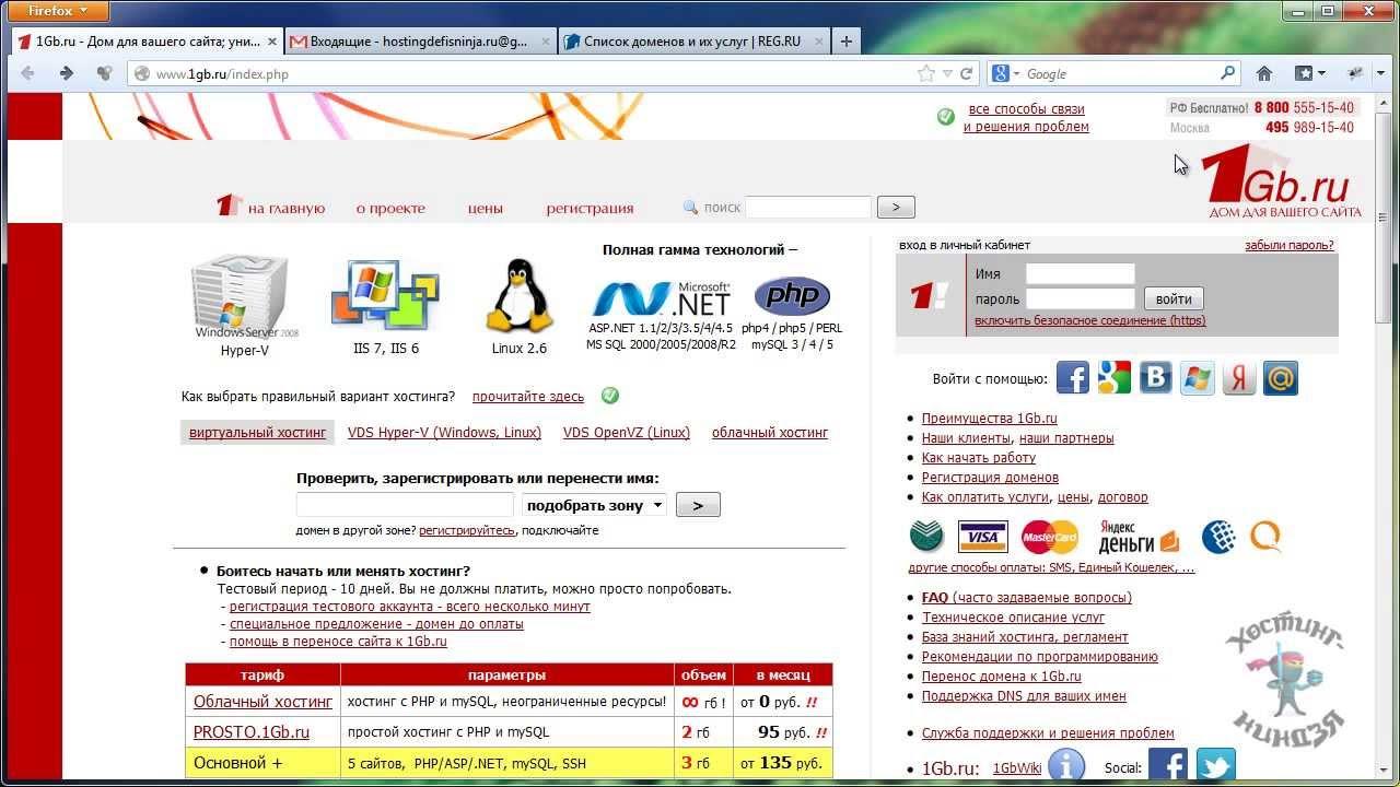 Хостинг 1Gb.ru. Заказываем хостинг.