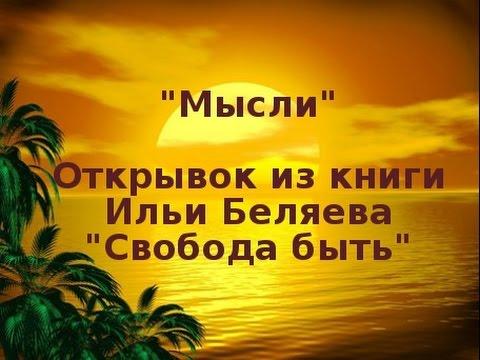 """""""Мысли"""". Отрывок из книги:""""Свобода быть"""". Автор: Илья Беляев"""