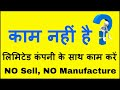 कस्टमर भाग कर आएगा ! NO Sell, NO Manufacture ! New generation Business Ideas, Creative Business Idea