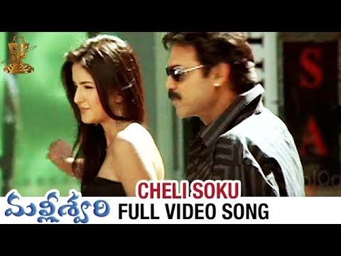 Cheli Soku Song | Malliswari Video Songs | Venkatesh | Katrina Kaif | Brahmanandam | Sunil
