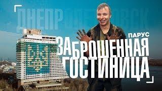"""Гостиница «Парус» - самый известный недострой г. Днепр. /  Abandoned hotel """"Parus"""""""
