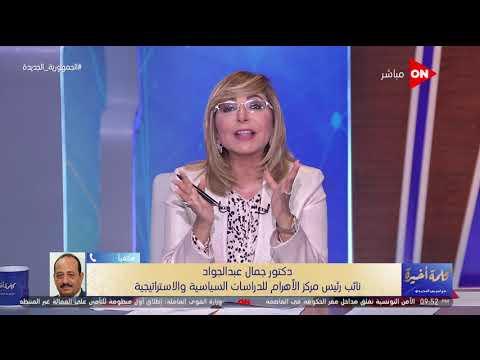 كلمة أخيرة - جماعة الإخوان هي حركة لا تقبل شريك.. د. جمال عبد الجواب يحلل ما يحدث في تونس