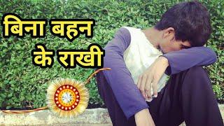 Raksha Bandhan Special Heart touching video ! Bhai Behen imotional video