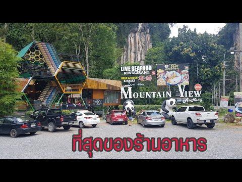 รีวิว ร้านอาหาร Mountain View Restaurant Ao Nang อาหารอร่อย วิวสวย จุดถ่ายรูปเยอะ เราเที่ยวด้วยกัน
