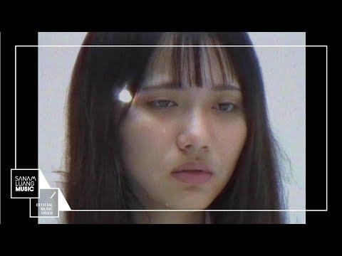 ที่ผ่านมา| YERM【Official MV】