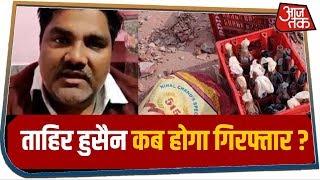 Delhi Violence: Tahir Hussain के खिलाफ मुकदमा दर्ज, लेकिन अभी तक गिरफ्तारी क्यों नहीं ?