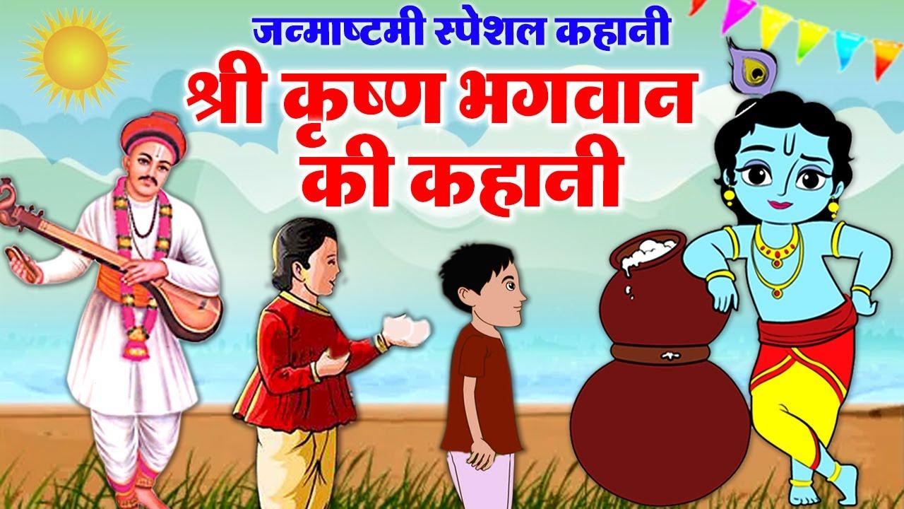 जन्माष्टमी की कहानी - श्री कृष्ण भगवान की एक रोचक कहानी - Janmashtami Story 2020