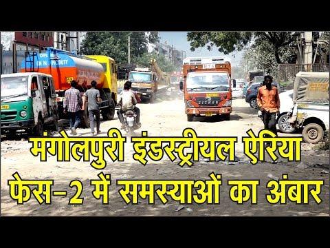 #hindi #breaking #news #apnidilli मंगोलपुरी इंडस्ट्रीयल ऐरिया फेस-2 में समस्याओं का अंबार
