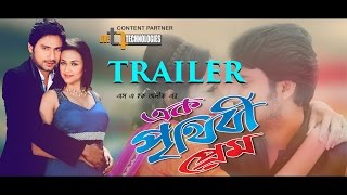Ek Prithiby Prem Official Trailer | Asif Noor, Airin Sultana | S A Haque Olike