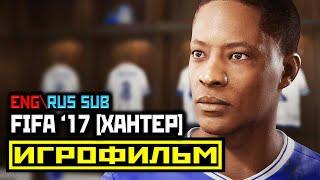FIFA '17 [ИГРОФИЛЬМ] Все Катсцены+Урезанный Геймплей [PC,1080p]