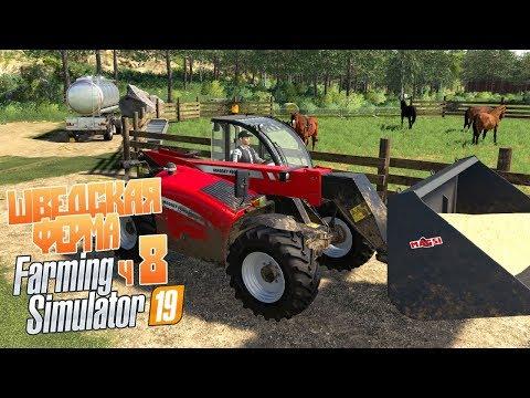 Построили конюшню, где взять хорошего конюха? - ч8 Farming Simulator 19