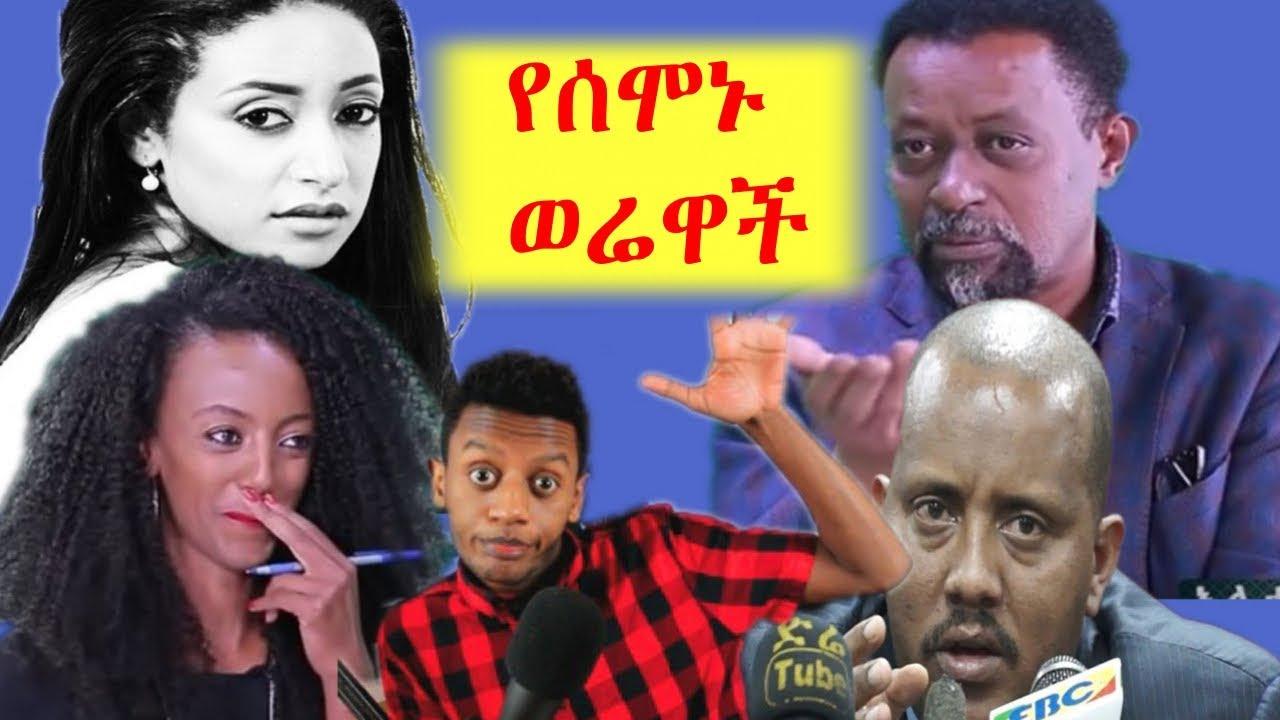 የኢሀዲግ ባለ ስልጣን የ LTV ETHIOPIA ጋዜጠኛዋ ላይ ጮሁባት,  አመለሰት  ፓስተር ልትሆን ነው ? ዜና #keinternet