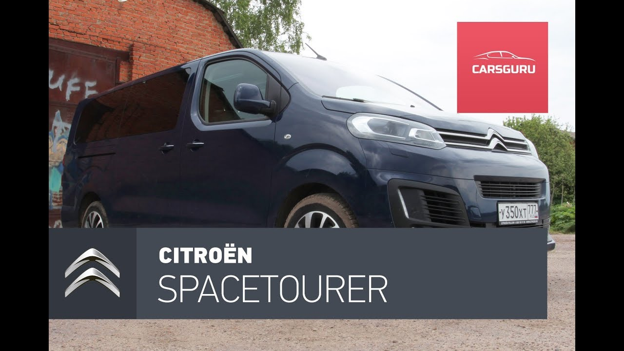 Citroen SpaceTourer. Конёк французов.