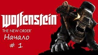 Wolfenstein The New Order Начало 1