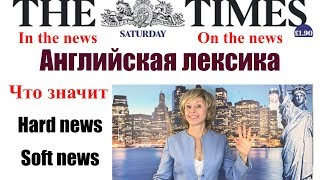 On the news - In the news. Hard news/Soft  news.Английские идиомы