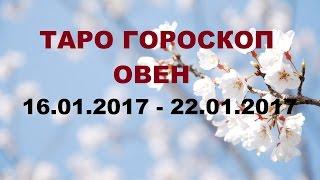 ОВЕН. ГОРОСКОП 16.01.2017 - 22.01. 2017 г. Онлайн Таро гадание.