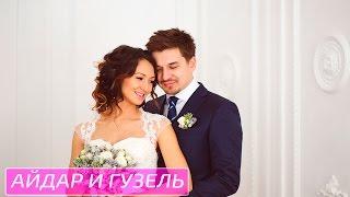 Красивая свадьба ●  Айдар и Гузель ● Организация свадьбы ● Свадебное агентство Галерея Уфа