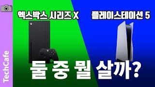 11월 차세대 게임기 PS5 vs 엑스박스시리즈X &#…
