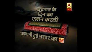 कयामत के दिन का एलान करती, धड़कती हुई मजार का वायरल सच | ABP News Hindi