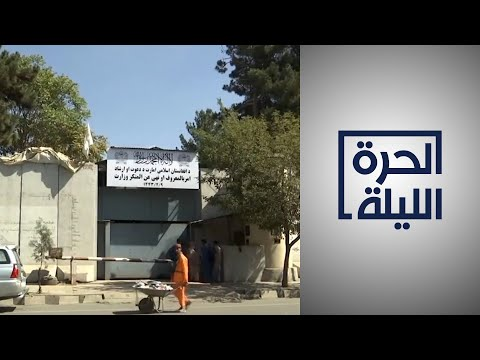 طالبان تستبدل وزارة شؤون المرأة بوزارة