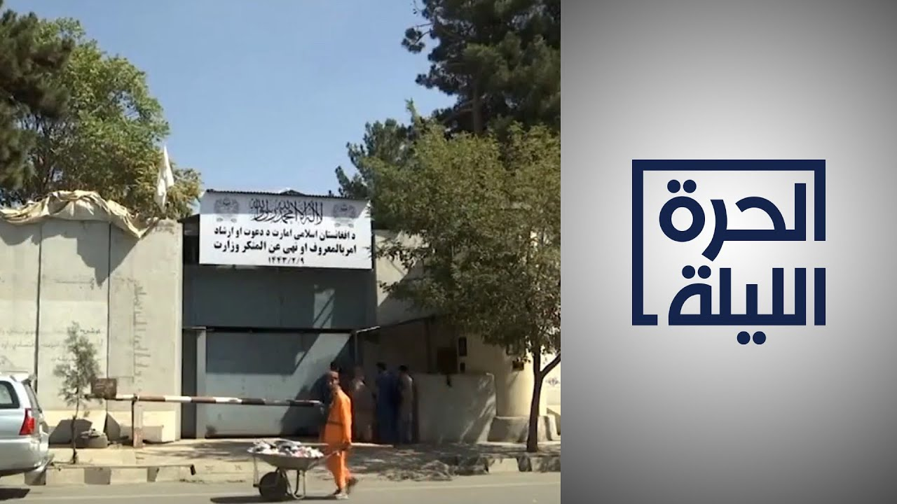 طالبان تستبدل وزارة شؤون المرأة بوزارة -نشر الفضيلة ومنع الرذيلة-  - 01:53-2021 / 9 / 19