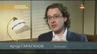 Психолог Артур Гараганов в программе