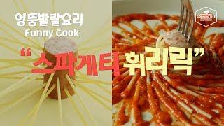 [엉뚱발랄요리] 스파게티 휘리릭! Spaghetti Funny Cook - Cooking tree 쿠킹트리