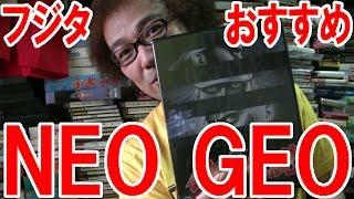 フジタのおすすめゲーム機『NEO GEO』【ファミコン芸人フジタ】 植田まさし 検索動画 14