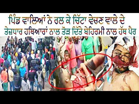 BREAKING NEWS | ਚਿੱਟਾ ਵੇਚਣ ਵਾਲੇ ਦੇ ਤੋੜੇ ਹੱਥ ਪੈਰ | Chitta | Punjab | Nashe | New Punjabi Video 2018
