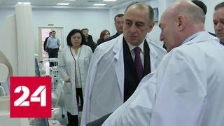 Смотреть видео В столице Кабардино-Балкарии открылся новый центр диализа - Россия 24 онлайн