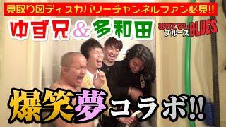 おもてなしBLUES③〜河井ゆずる編〜 thumbnail