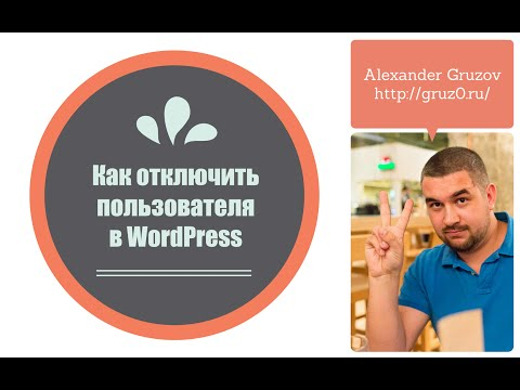 WordPress заблокирован