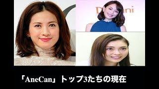 【高垣麗子】【蛯原友里】【押切もえ】明暗分かれる「AneCan」トップ3たちの現在