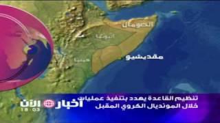 تنظيم القاعدة يهدد بتنفيذ عمليات في المونديال الكروي