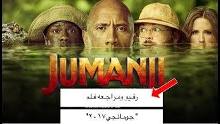 جومانجي ٢٠١٧ | رفيو ومراجعه فلم جومانجي ٢٠١٧ | | Jumanji Welcome to the Jungle  |