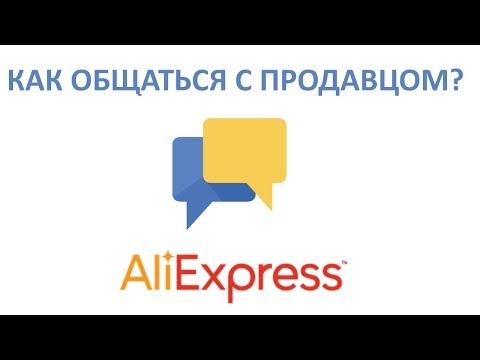 Как общаться с продавцом на АлиЭкспресс?