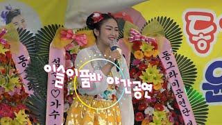 5월 30일 이슬이품바 야간공연 동그라미 공연단 논산공…