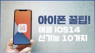 혹시 설정하셨어요? 아이폰 꿀팁! 애플 iOS14 신기…